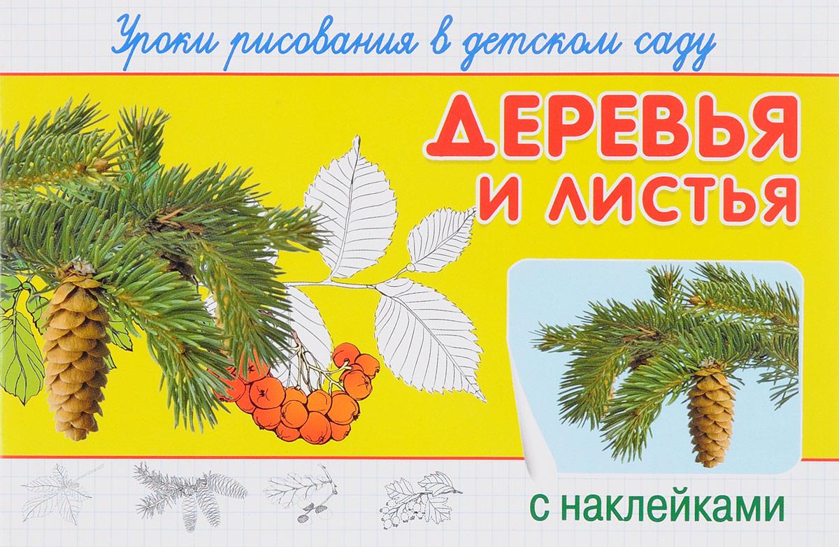 Деревья и листья. Уроки рисования в детском саду (+ наклейки)