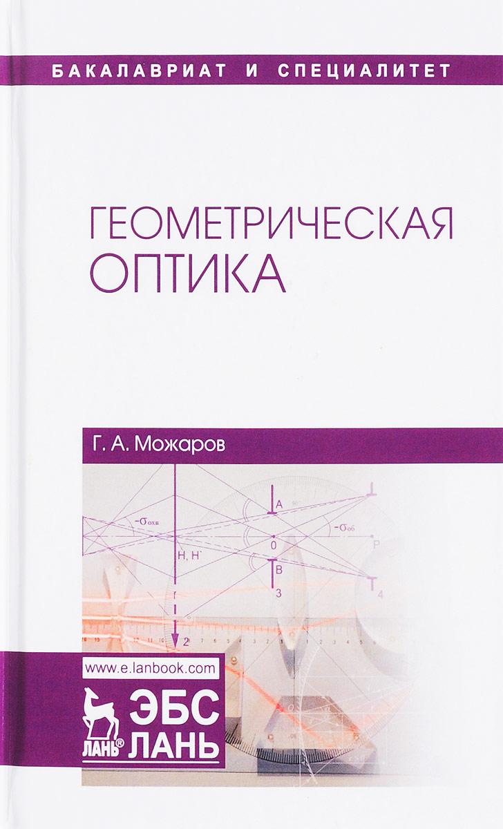 Геометрическая оптика. Учебное пособие. Г. А. Можаров
