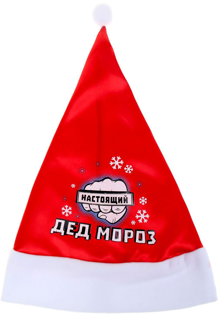 Колпак новогодний Настоящий Дед Мороз1125328Колпак — традиционный праздничный головной убор. Он дополнит и тематический костюм, и торжественный наряд. Возьмите аксессуар с собой на корпоративную вечеринку, домашний праздник или отдых в компании друзей. Изделие непременно поднимет настроение вам и окружающим!