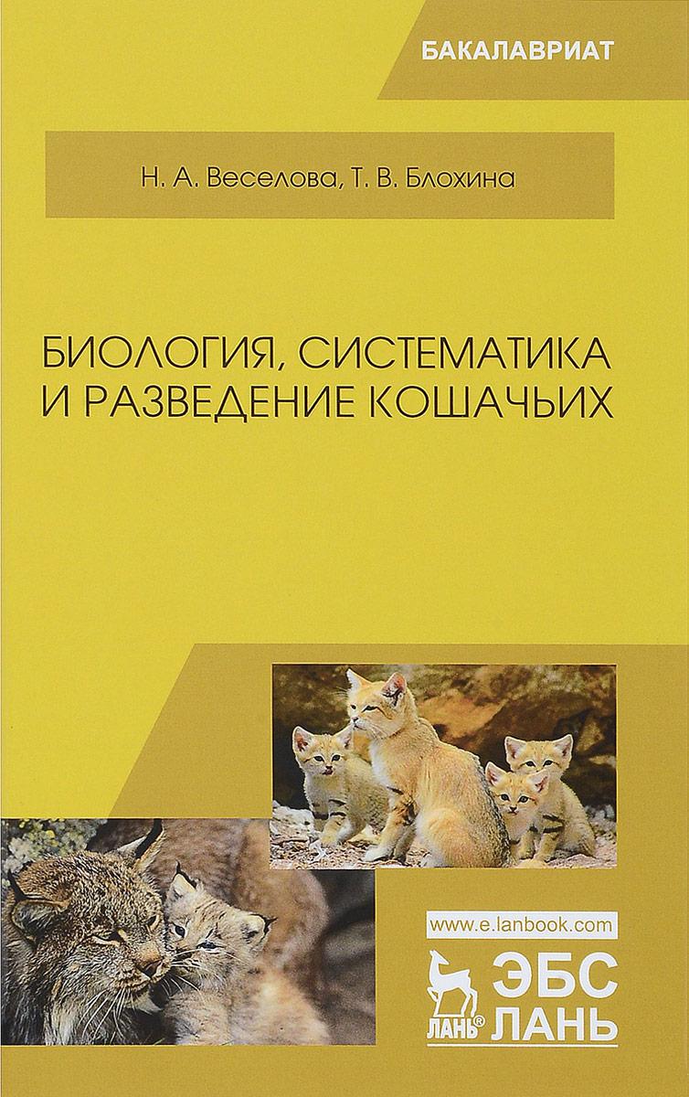 Биология. Систематика и разведение кошачьих. Учебное пособие