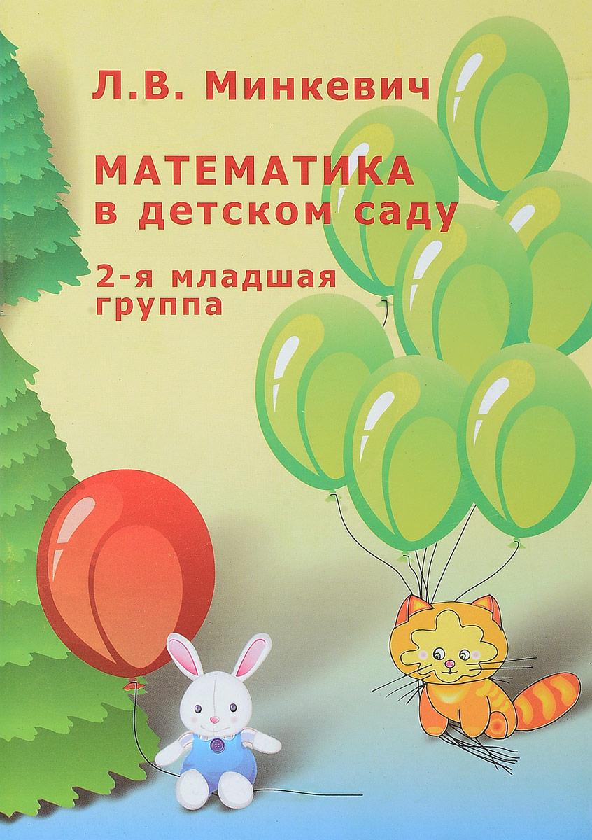 Л. В. Минкевич Математика в детском саду. 2-я младшая группа конспекты игровых комплексных занятий по книгам пазлам мозаика развития младшая группа фгос до