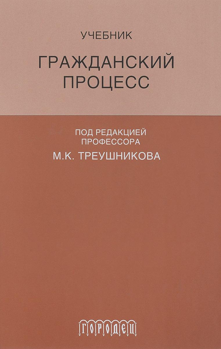 Гражданский процесс. Учебник каталог учебной литературы