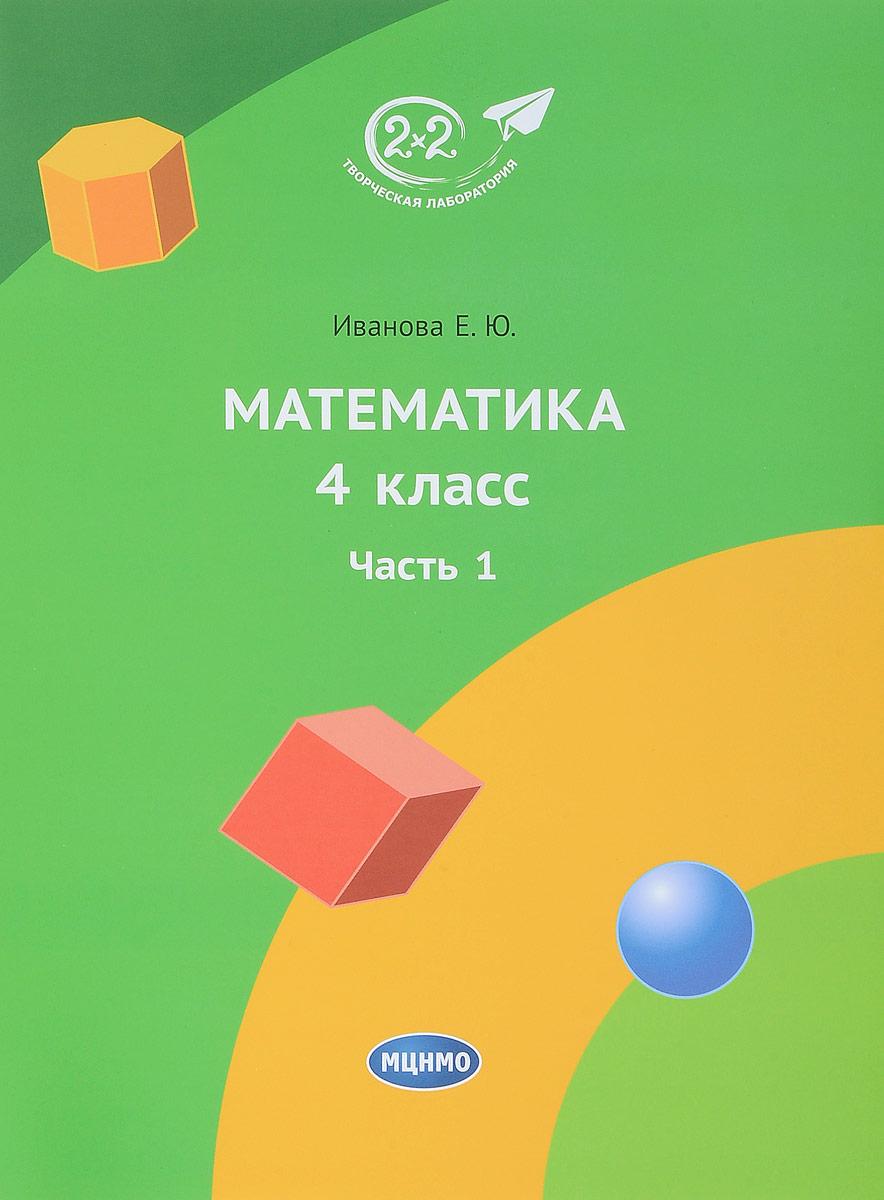 Е. Ю. Иванова Математика. 4 класс. Часть 1