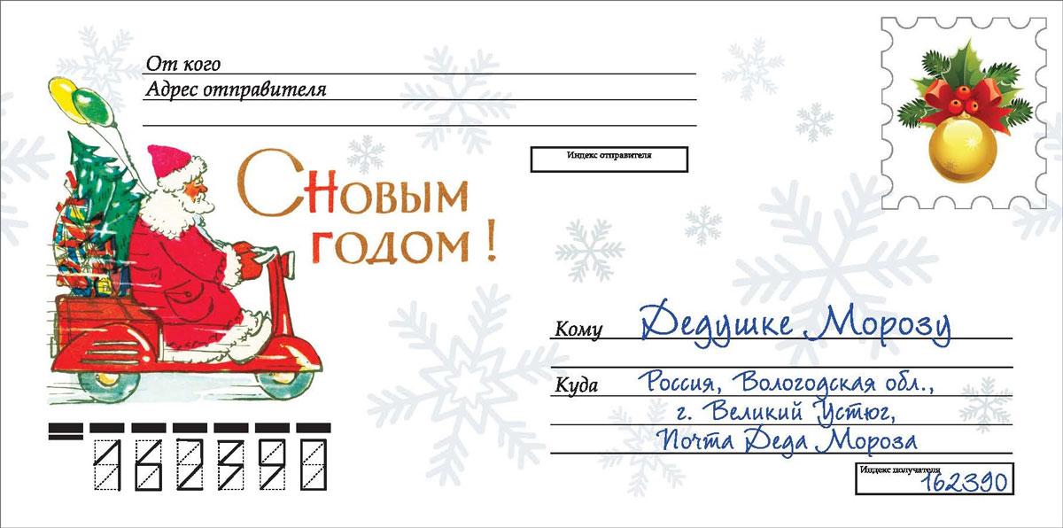 Конверт Даринчи Письмо Дедушке Морозу №2, 22 х 11 смПисьмо ДМ №2Замечательный конверт для письма, рисунка или небольшого сувенира Деду Морозу