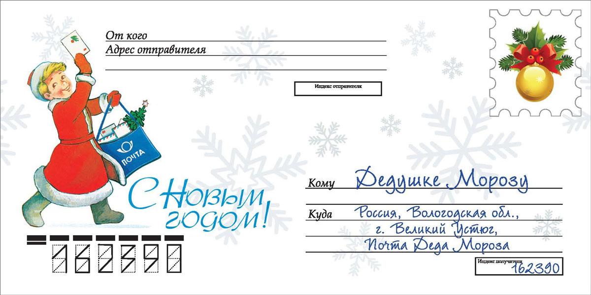 Конверт Даринчи Письмо Дедушке Морозу №3, 22 х 11 смПисьмо ДМ №3Замечательный конверт для письма, рисунка или небольшого сувенира Деду Морозу