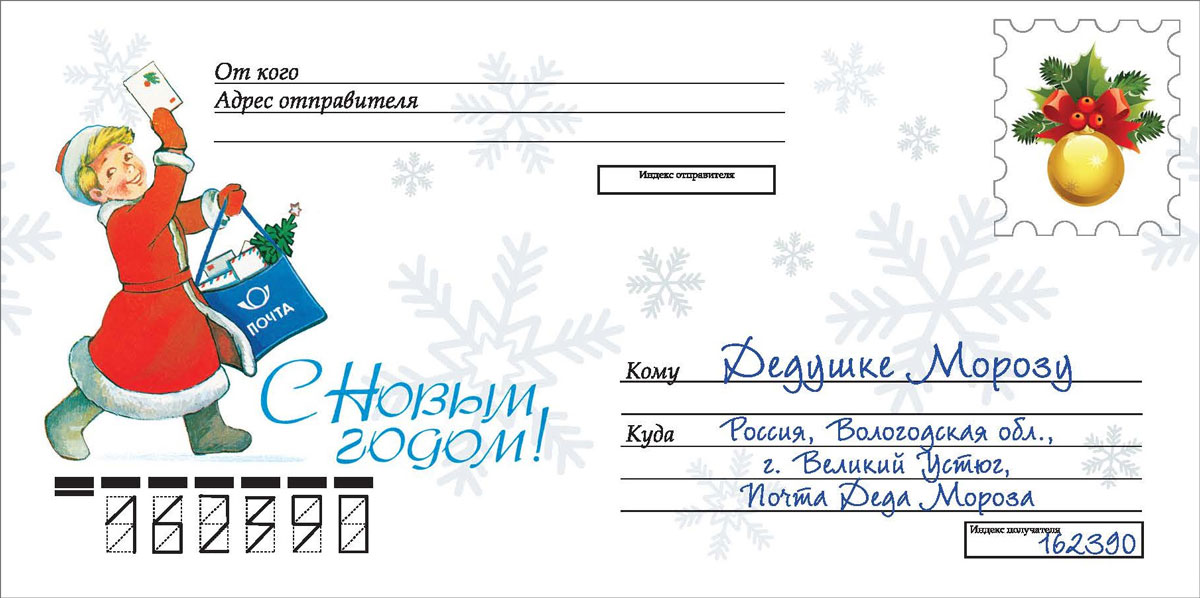 Конверт Даринчи Письмо Дедушке Морозу №3, 22 х 11 см гражданцева о снится дедушке морозу