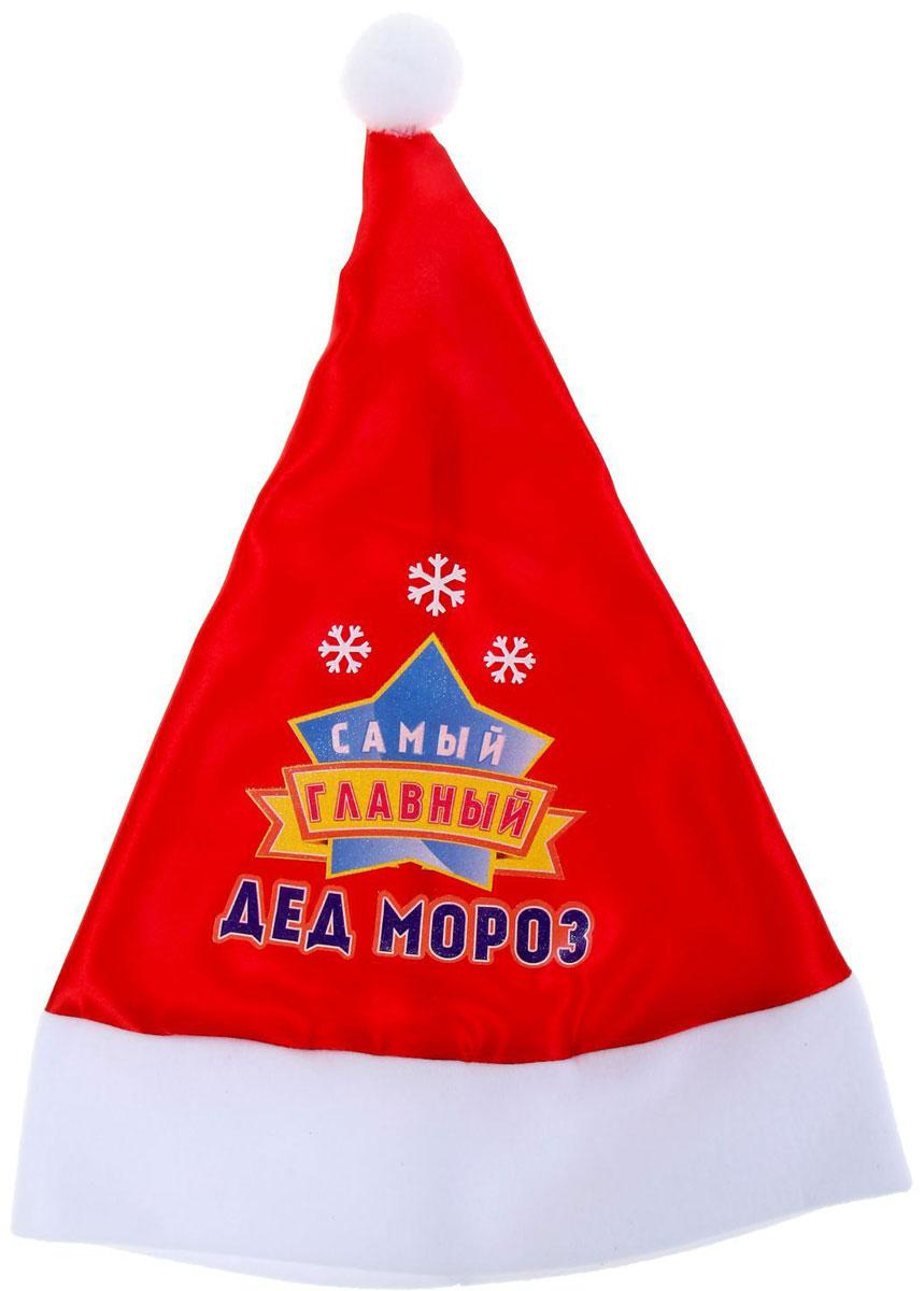 Колпак новогодний Самый главный Дед Мороз1125327Колпак — традиционный праздничный головной убор. Он дополнит и тематический костюм, и торжественный наряд. Возьмите аксессуар с собой на корпоративную вечеринку, домашний праздник или отдых в компании друзей. Изделие непременно поднимет настроение вам и окружающим!
