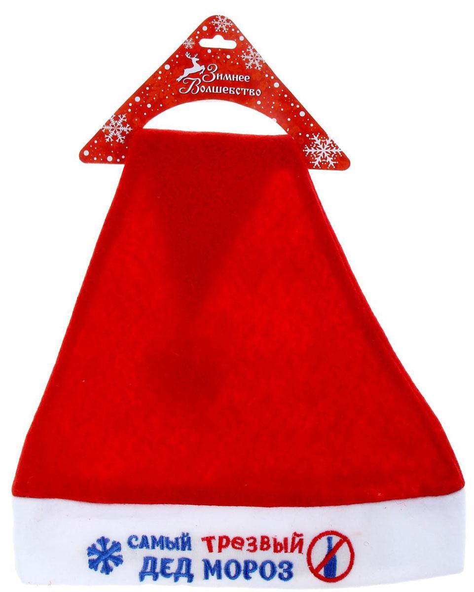 Колпак новогодний Самый трезвый Дед Мороз1125303Невозможно представить нашу жизнь без праздников! Мы всегда ждем их и предвкушаем, обдумываем, как проведем памятный день, тщательно выбираем подарки и аксессуары, ведь именно они создают и поддерживают торжественный настрой. Новогодние аксессуары — это отличный выбор, который привнесет атмосферу праздника в ваш дом!