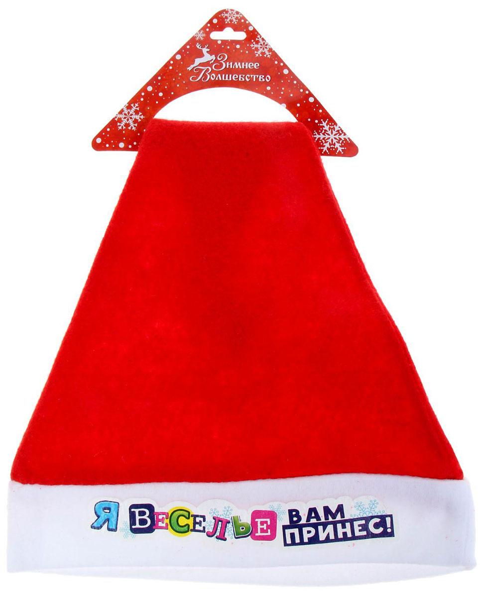 Колпак новогодний Я веселье вам принес1125310Невозможно представить нашу жизнь без праздников! Мы всегда ждем их и предвкушаем, обдумываем, как проведем памятный день, тщательно выбираем подарки и аксессуары, ведь именно они создают и поддерживают торжественный настрой. Новогодние аксессуары — это отличный выбор, который привнесет атмосферу праздника в ваш дом!