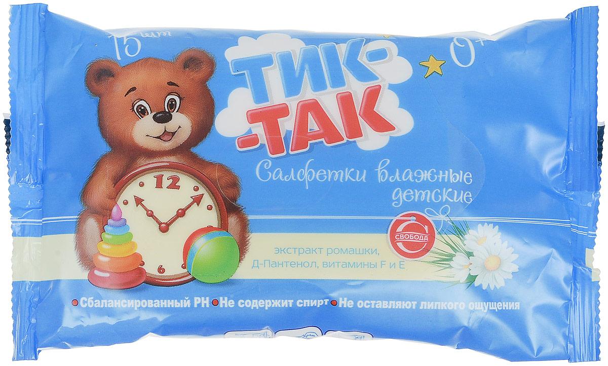 Свобода Тик-Так Салфетки влажные детские с экстрактом ромашки Д-пантенолом витаминами F и Е 15 шт
