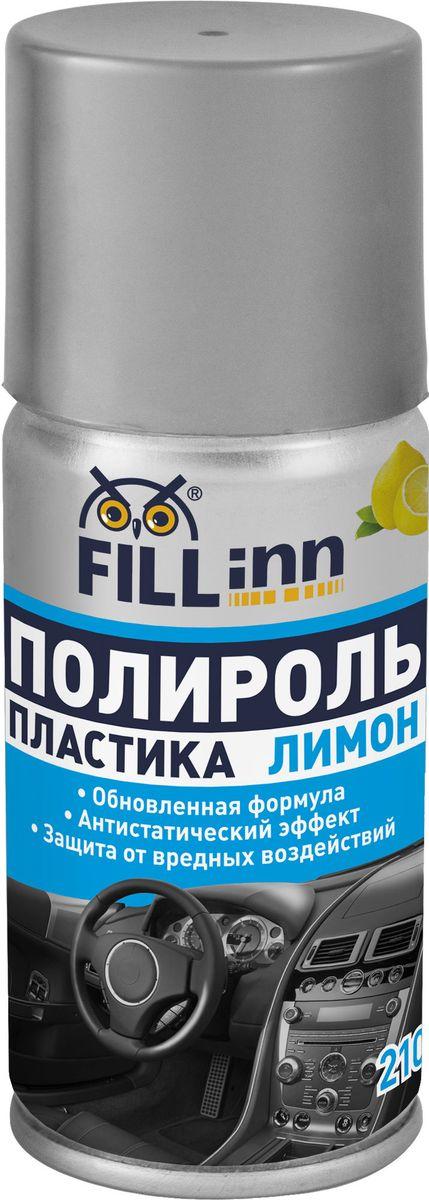 """Полироль автомобильная """"Fill Inn"""", для приборной панели, глянцевый, лимон, 210 мл FL123"""
