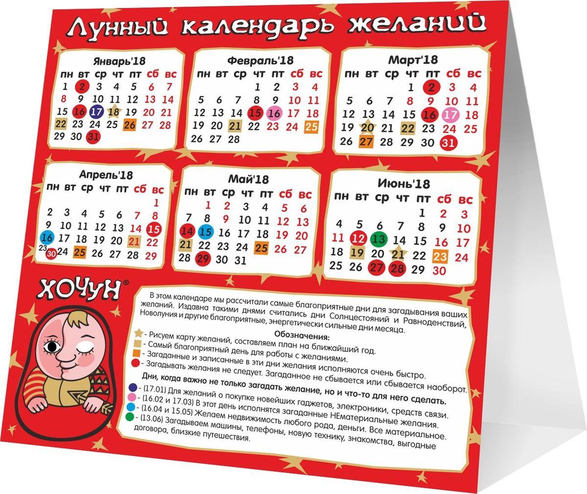 Лунный календарь 2018 Хочун, 14, 5 х 15 см канцелярия