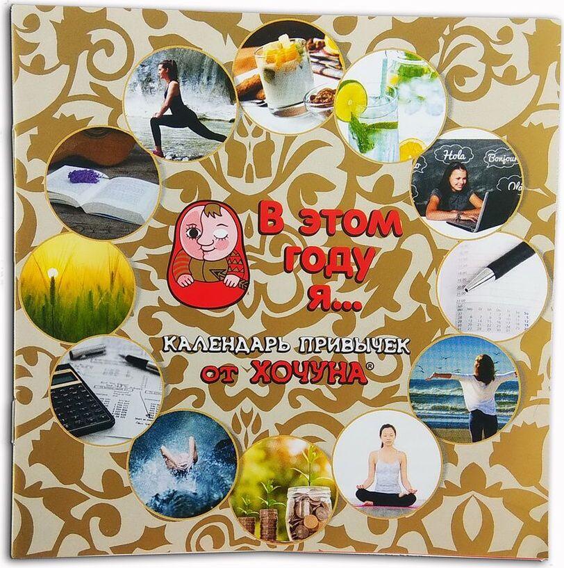 """Календарь привычек Хочун В этом году я…, 14 х 14 см, 8 страниц4376Календарь привычек от Хочуна""""В этом году я…"""" с комплектом наклеек для визуализации - это способ радостно и увлекательно внедрить в вашу жизнь новые привычки. С его помощью вы сможете создать жемчужное ожерелье из дней, наполненных ранними подъемами и медитацией, правильным питанием и благодарностью. И при этом вам не надо ждать понедельника, чтобы начать новую жизнь, ведь у нитки жемчуга нет начала и конца. Покрывайте серебром карандаша по одной жемчужине каждый день. И если пропустили, не посыпайте голову пеплом, очистите ожерелье и начните сначала в любой день. Тогда, открывая наш календарь, вы будете видеть только свои достижения, а это большой мотиватор, чтобы не остановиться!В наборе: календарь привычек, рассчитанный на 5 привычек, и наклейки с картинками для визуализации."""
