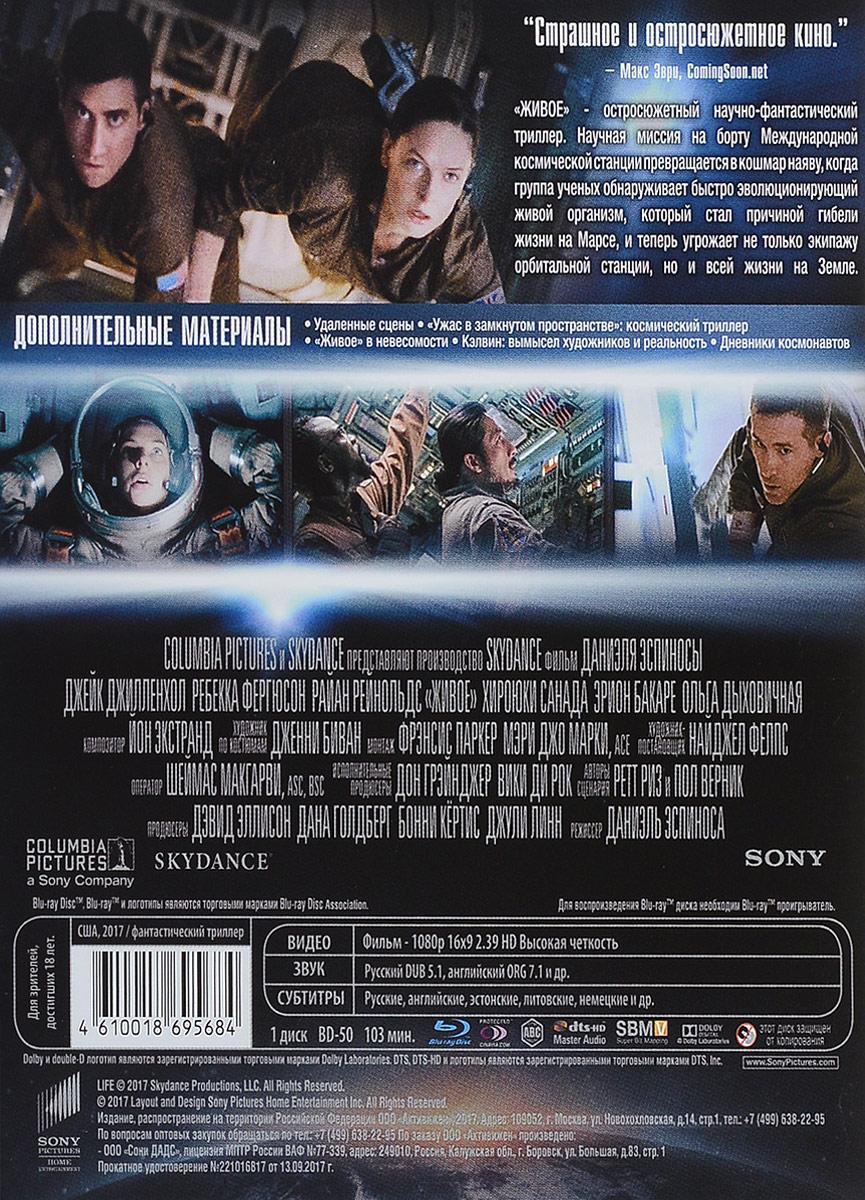 Живое (Blu-ray) Columbia Pictures