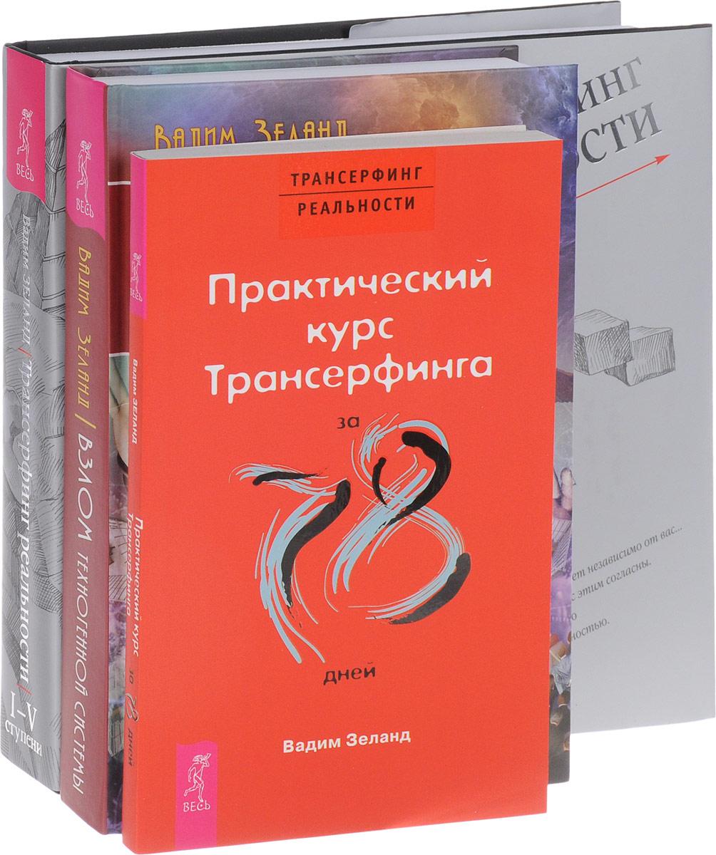 Взлом. Практический курс. Трансерфинг реальности (комплект из 3 книг). Вадим Зеланд