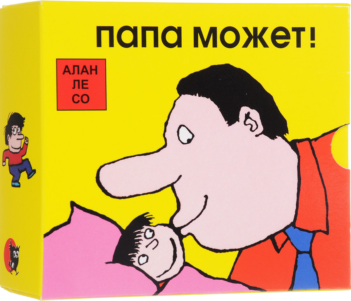 Алан Ле Со Папа может! (комплект из 3 книг)