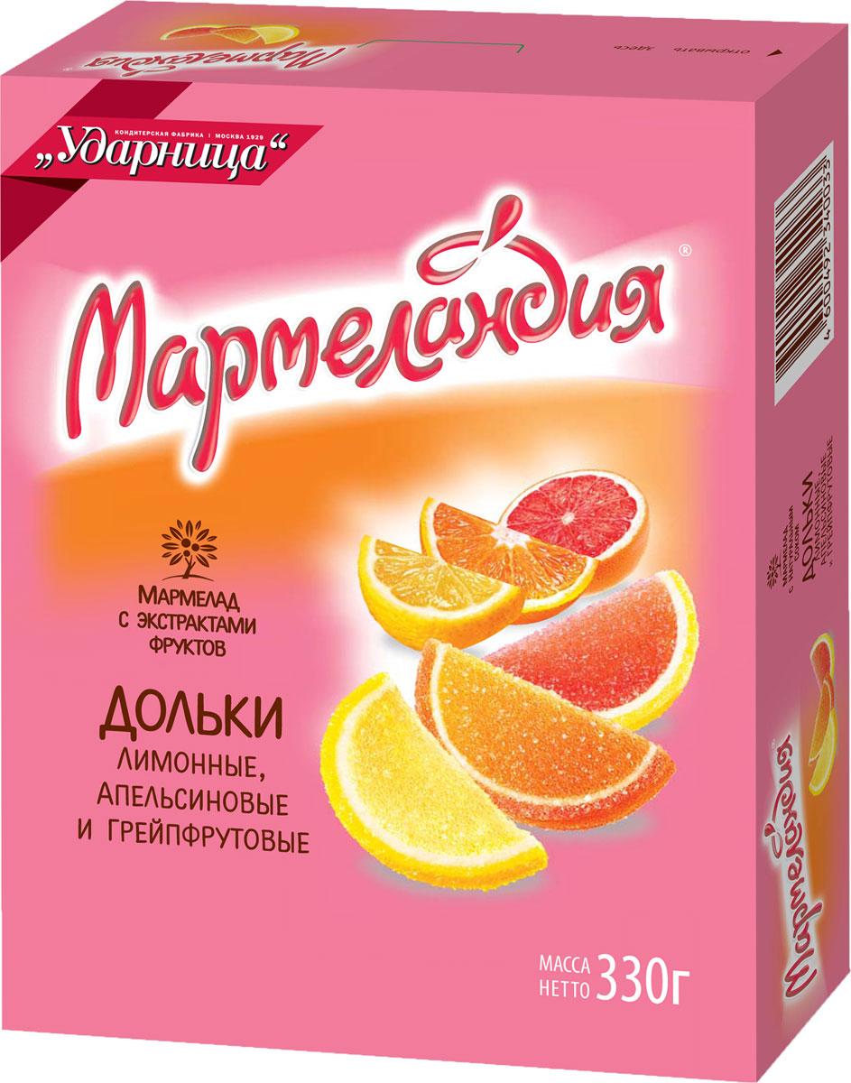 Мармеландия апельсиновые, лимонные и гейпфрутовые дольки, 330 г pomorzanka макарена мармеладные дольки 200 г
