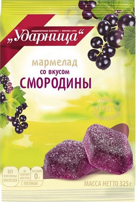 Ударница мармелад со вкусом черной смородины, 325 г ударница мармелад со вкусом персика 325 г