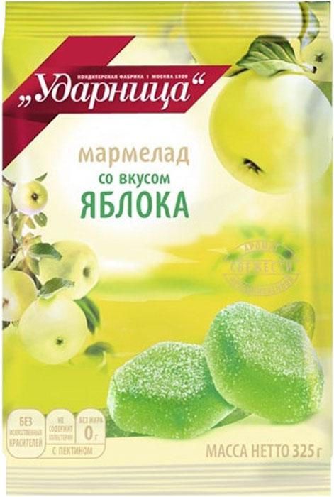 Ударница мармелад со вкусом яблока, 325 г1010211110Тщательно подобранные вкусы натуральных свежих фруктов и аппетитные цвета - это мармелад «Ударницы».Пектин делает мармелад поистине нежным и полезным лакомством.