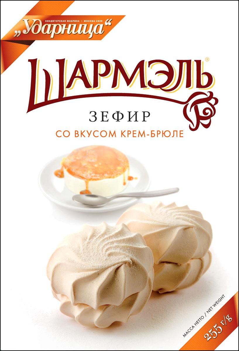 Шармэль зефир со вкусом крем-брюле, 255 г шармэль зефир классический в шоколаде новогоднее оформление 250 г
