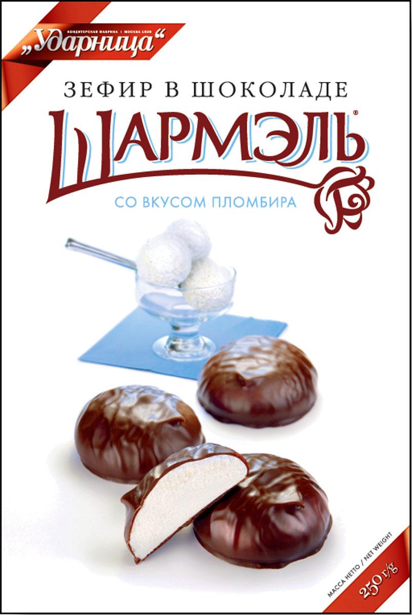 Шармэль зефир со вкусом пломбира в шоколаде, 250 г шармэль зефир классический в шоколаде новогоднее оформление 250 г