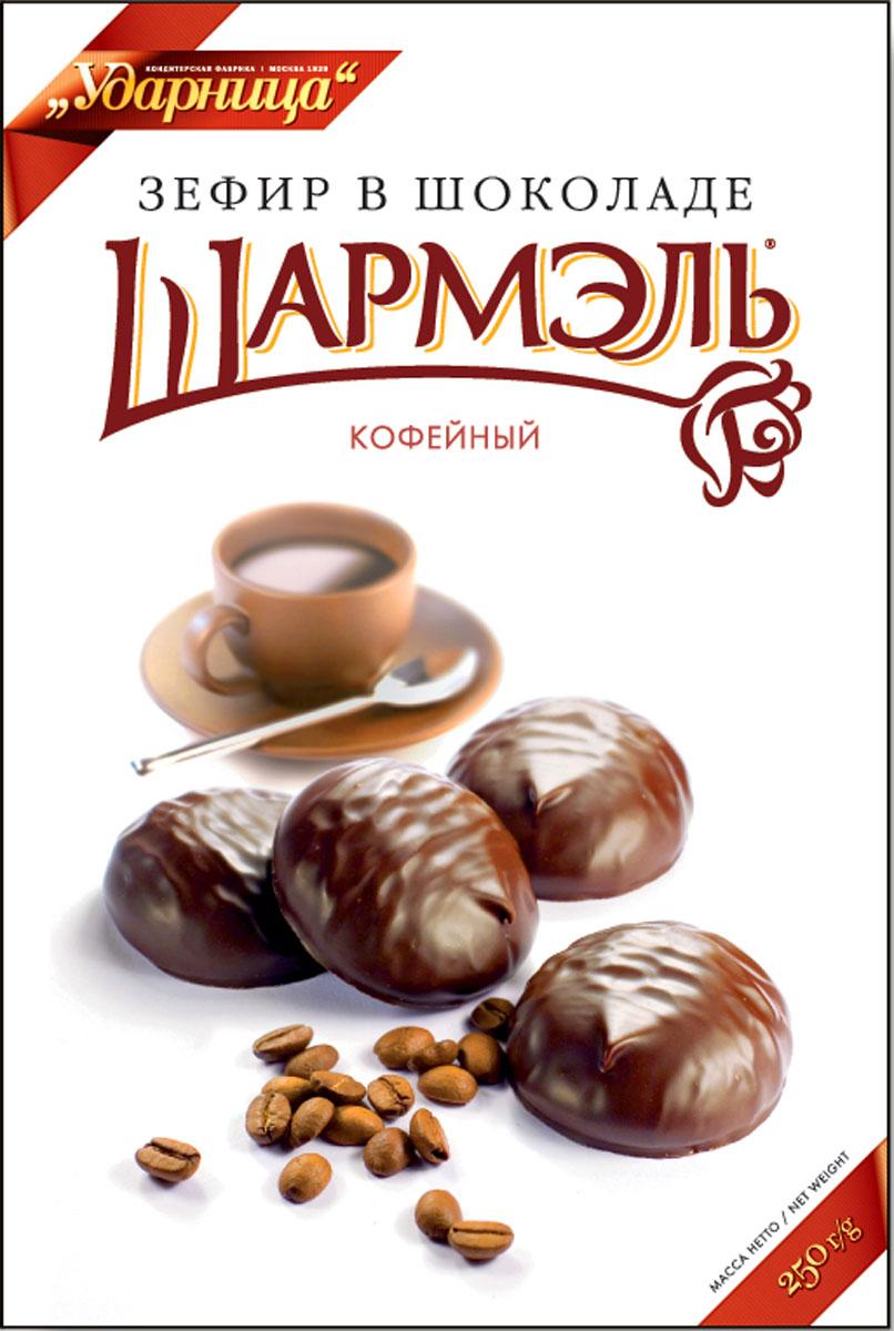 Шармэль зефир со вкусом кофе шоколаде, 250 г шармэль зефир классический в шоколаде новогоднее оформление 250 г