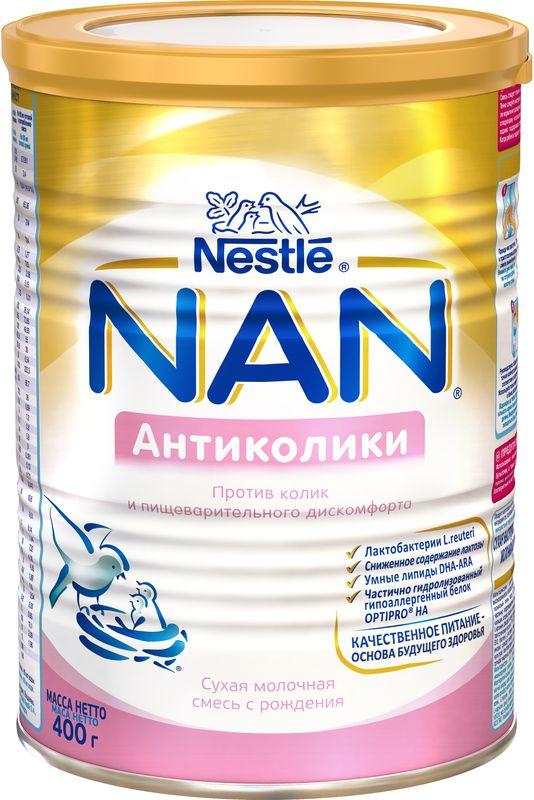 NAN Антиколики детская смесь, 400 г12301937Смесь NAN Антиколики - питание, способствующее устранению колик (сопровождающихся громким плачем) и симптомов пищеварительного дискомфорта (вздутие живота, беспокойное поведение) у малыша. Подходит для использования в качестве единственного