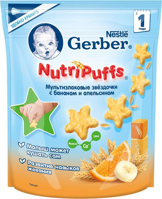 Gerber БанАпельсин Звездочки, 50 г полезный перекус
