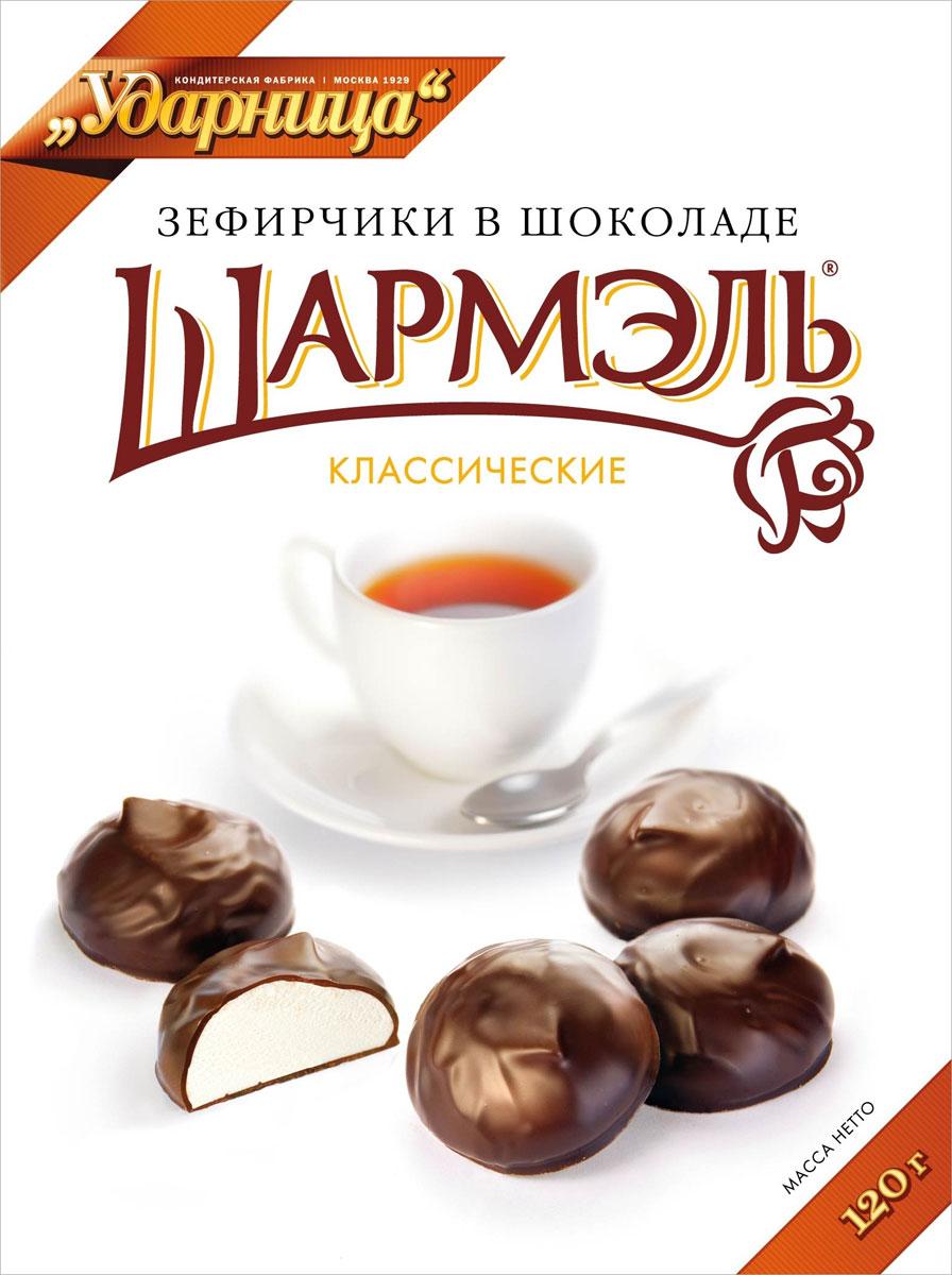 Шармэль зефирчики в шоколаде, 120 г шармэль зефир классический в шоколаде новогоднее оформление 250 г