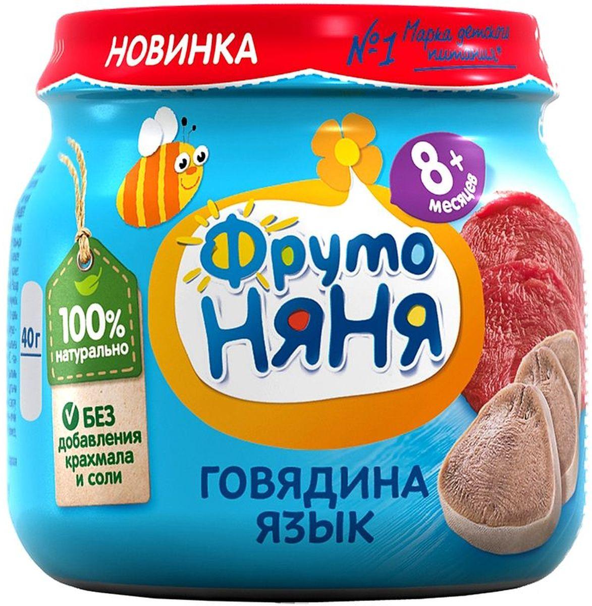 ФрутоНяня пюре говядина и язык с 6 месяцев, 80 г волшебница конфеты курага с миндалем в шоколаде 180 г