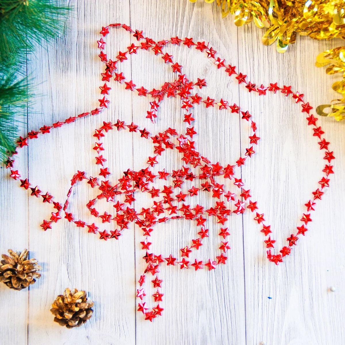 Бусы на елку Звезды, цвет: красный, диаметр 0,9 см, длина 2,7 м2371381Невозможно представить нашу жизнь без праздников! Мы всегда ждем их и предвкушаем, обдумываем, как проведем памятный день, тщательно выбираем подарки и аксессуары, ведь именно они создают и поддерживают торжественный настрой. Это отличный выбор, который привнесет атмосферу праздника в ваш дом!