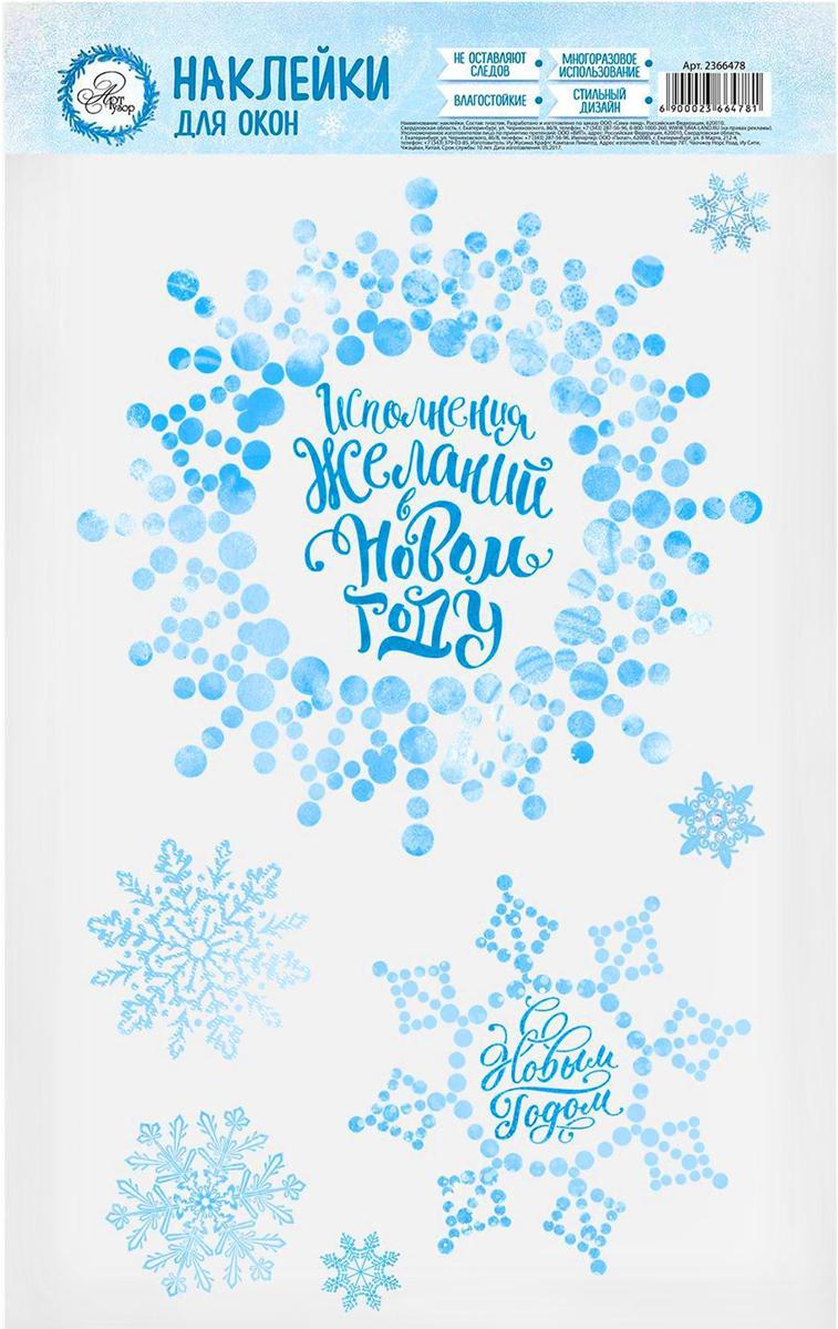 Украшение новогоднее оконное Арт Узор Искристые снежинки, 20 х 34,5 см2366478Хотите украсить интерьер дома к Новому году? С помощью наклеек для окон Арт Узор вы легко это сделаете! Забавные картинки наполнят дом радостным и веселым настроением и создадут атмосферу праздника. Декор прост и удобен в использовании:Выберите место для наклейки. Поверхность должна быть чистой. Возьмите лист с наклейкой, аккуратно отсоедините ее от основы. Прикрепите к поверхности. Тщательно разгладьте композицию от центра к краям мягкой тряпочкой для удаления пузырьков воздуха.Изделие отлично ложится на любые стеклянные и зеркальные поверхности. Легко удаляется, не оставляя следов. Наклейки подходят для многоразового использования. Сотворите волшебную сказку на окнах!