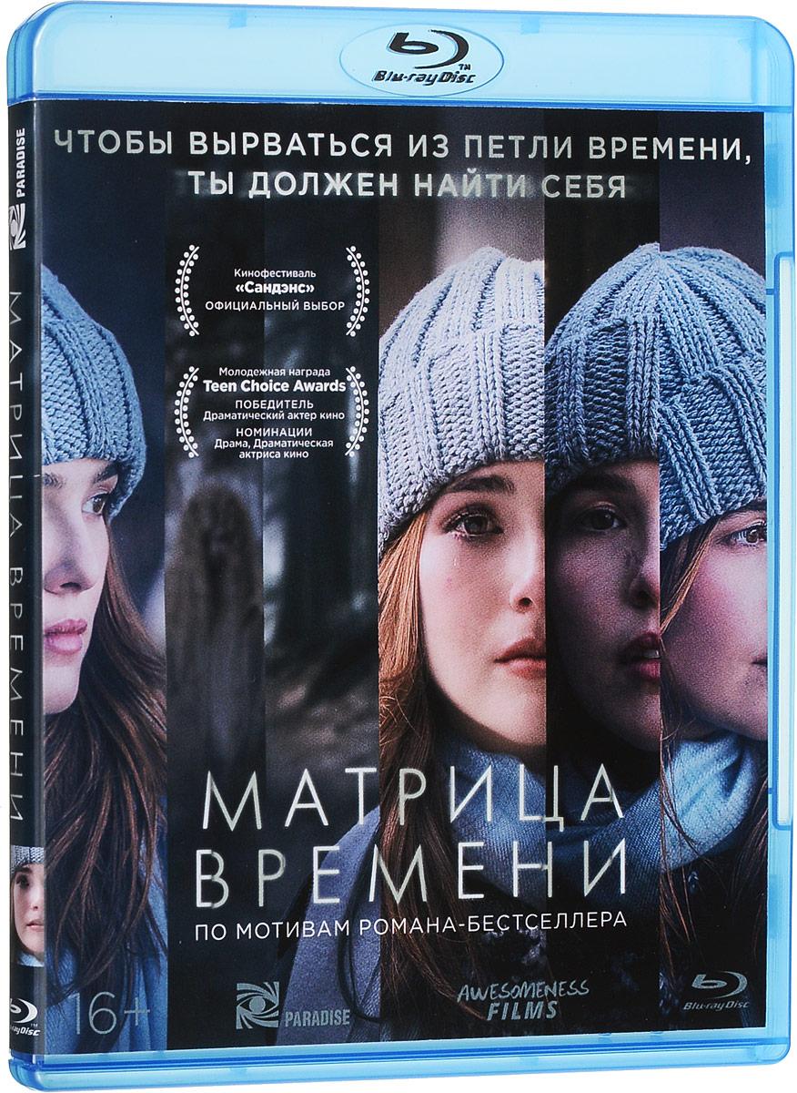 Матрица времени (Blu-ray) логан blu ray