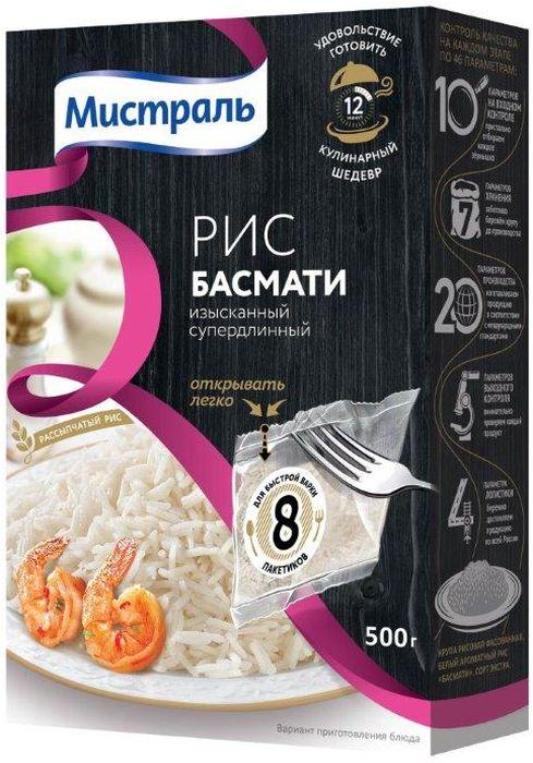 Мистраль рис басмати в пакетиках для варки, 8 шт по 62,5 г мистраль рис акватика 500 г