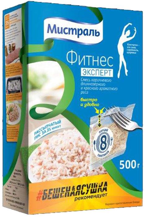 Мистраль рис фитнес эксперт в пакетиках для варки, 8 шт по 62,5 г мистраль рис индика gold в пакетиках для варки 8 шт по 62 5 г