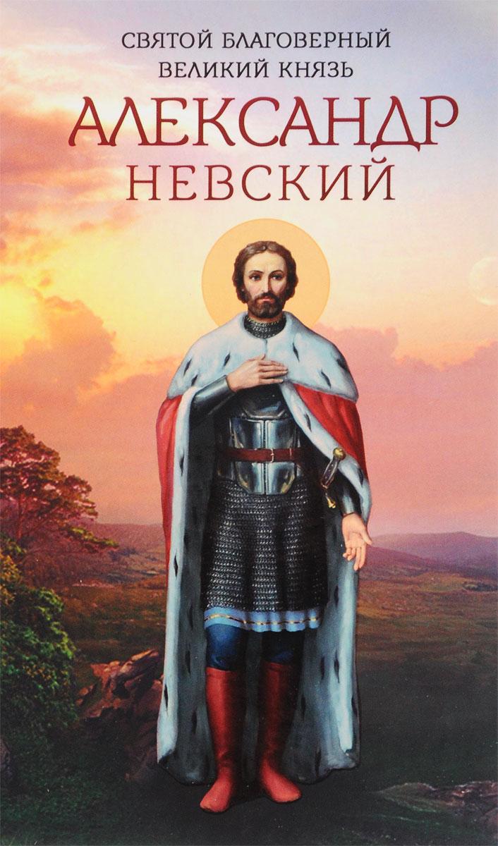 Святой благоверный великий князь Александр Невский ревельский александро невский собор в вышгороде