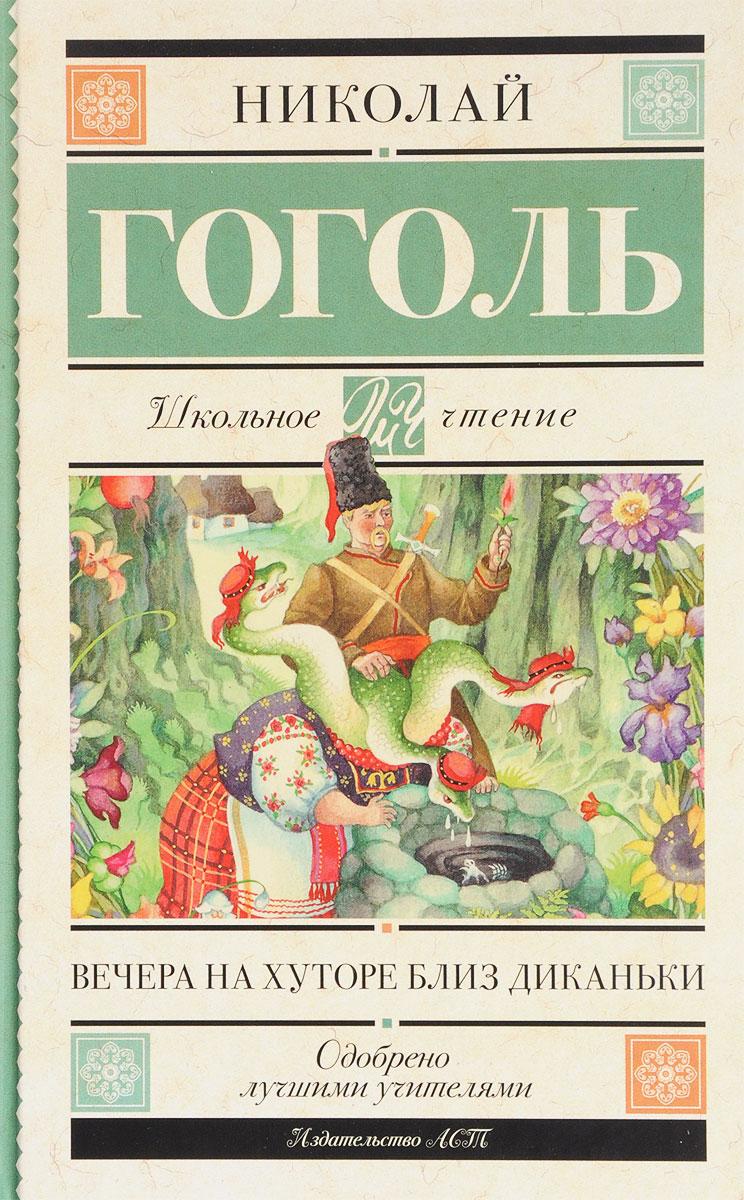 Николай Гоголь Вечера на хуторе близ Диканьки валентина космина вечера в ялте рассказы ожизни
