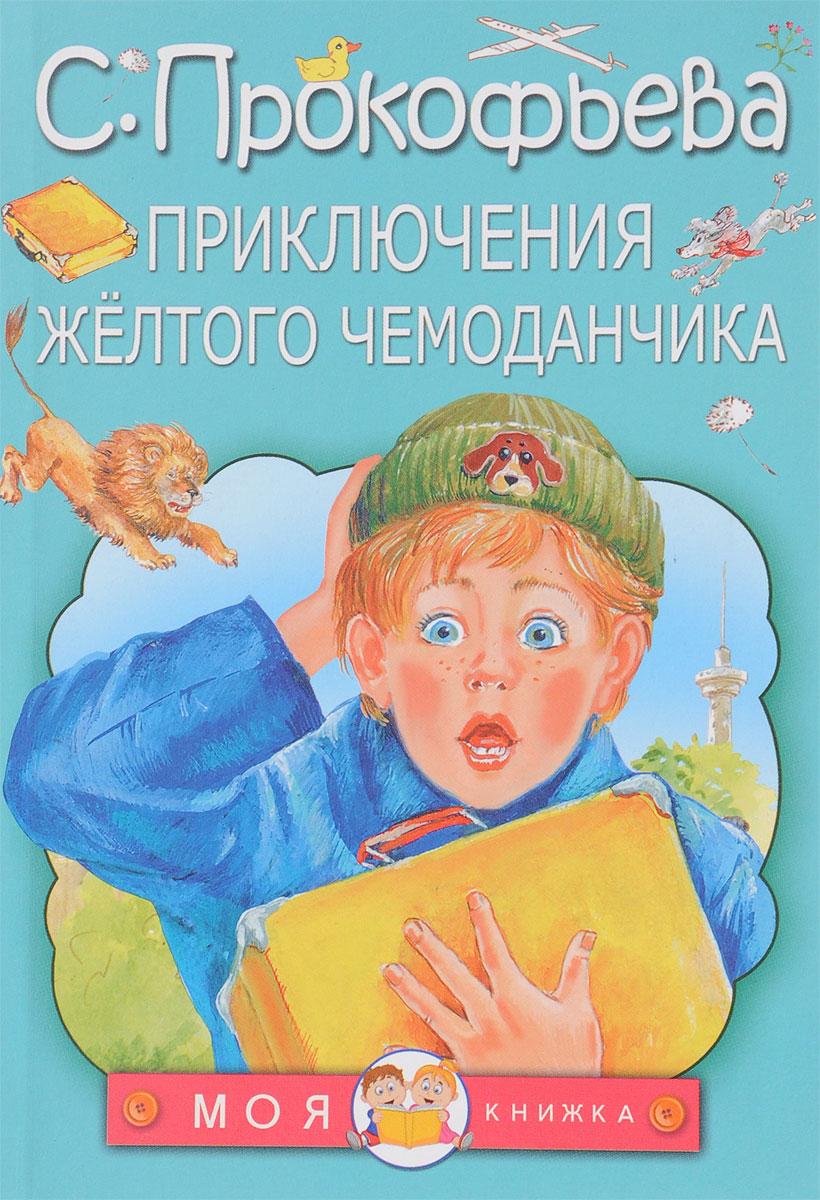 С. Прокофьева Приключения жёлтого чемоданчика микстура с цитралью в омске