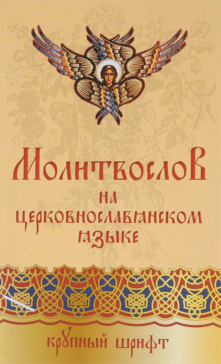 Православный молитвослов на церковно-славянском языке молитвослов и псалтирь на церковно славянском языке
