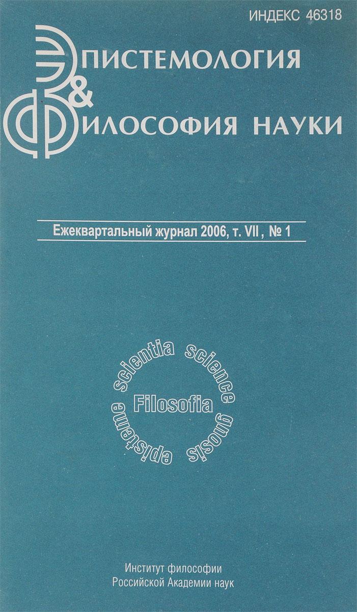 Эпистемология и философия науки. Том 7, №1, 2006 цена