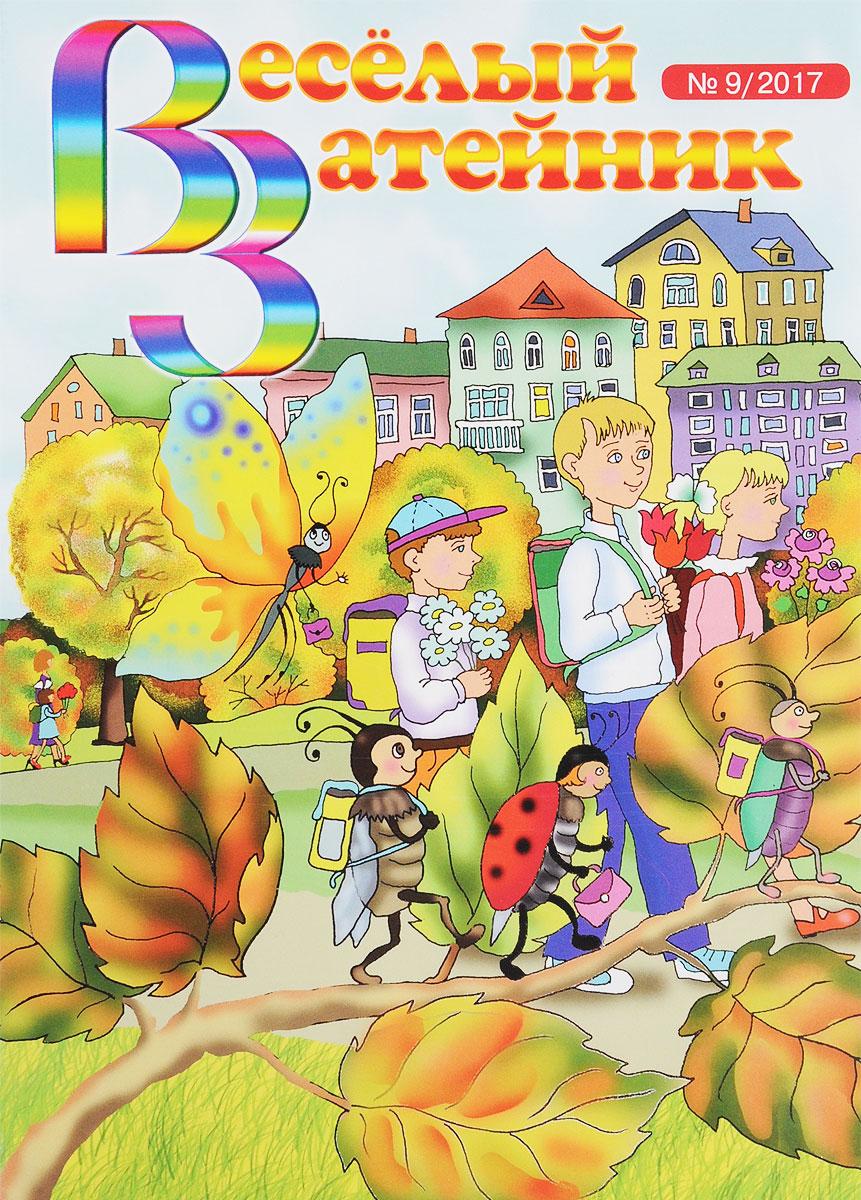 Веселый затейник, №9, 2017