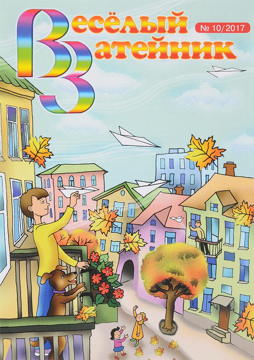 Веселый затейник, №10, 2017