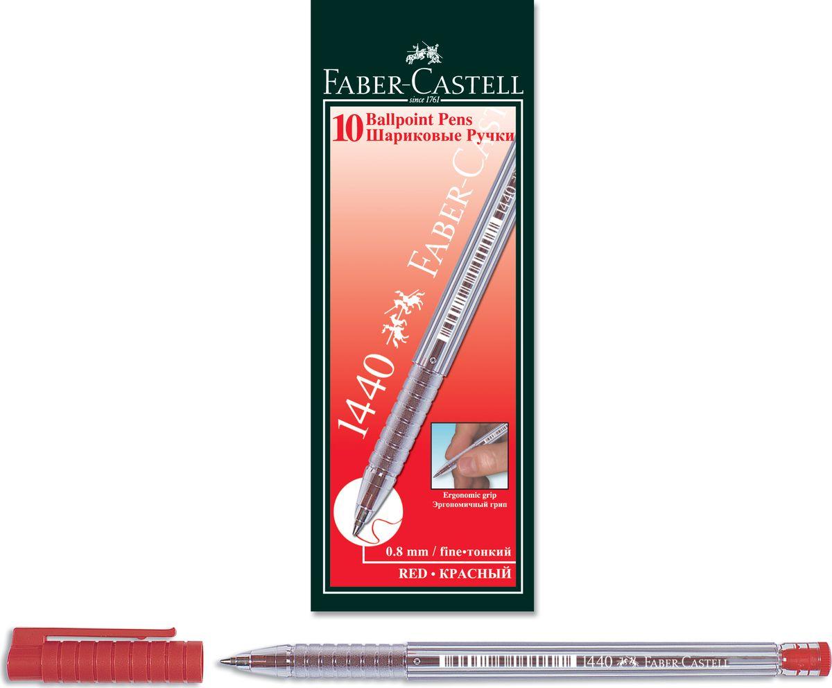 Faber-Castell Ручка шариковая 1440 цвет чернил красный144021Шариковая ручка Faber-Castell станет незаменимым атрибутом учебы или работы. Корпус ручки выполнен из пластика. Высококачественныечернила позволяют добиться идеальной плавности письма. Удобное и мягкое использование благодаря эргономичной форме. Толщина линии: 0,8 мм.