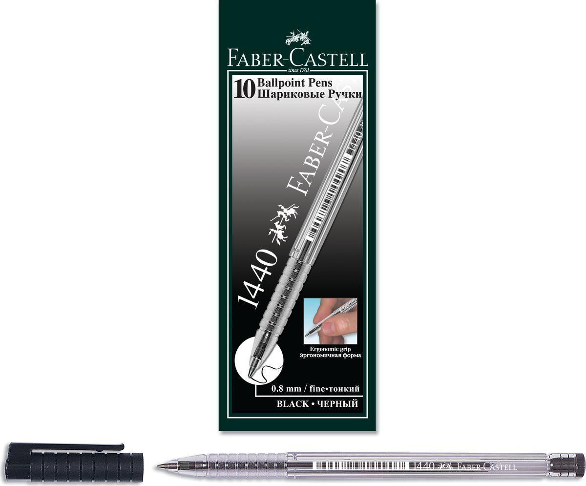 Faber-Castell Ручка шариковая 1440 0,8 мм цвет чернил черный144099Шариковая ручка Faber-Castell. Толщина линии 0,8 мм, удобное и мягкое использование. Высококачественные чернила не выцветают. Эргономичная форма.