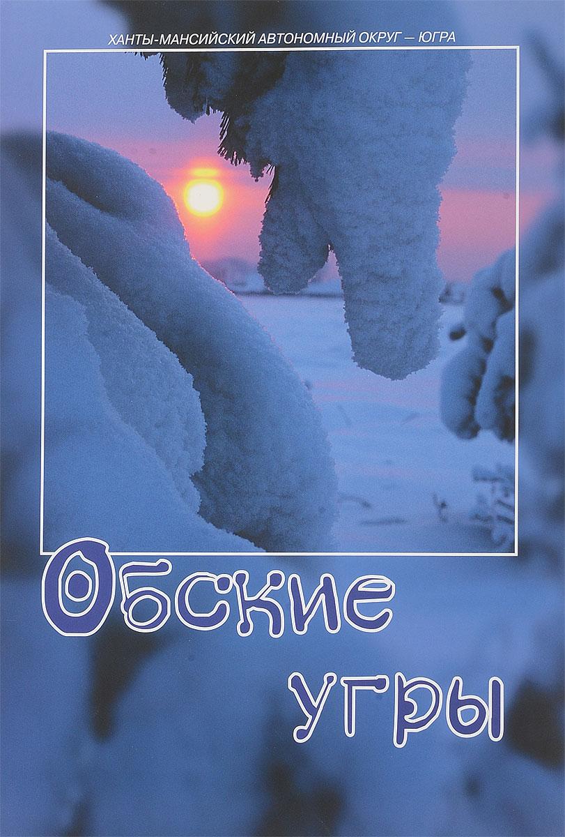 Алексей Щукин, Е. . Переалоа Обские уры