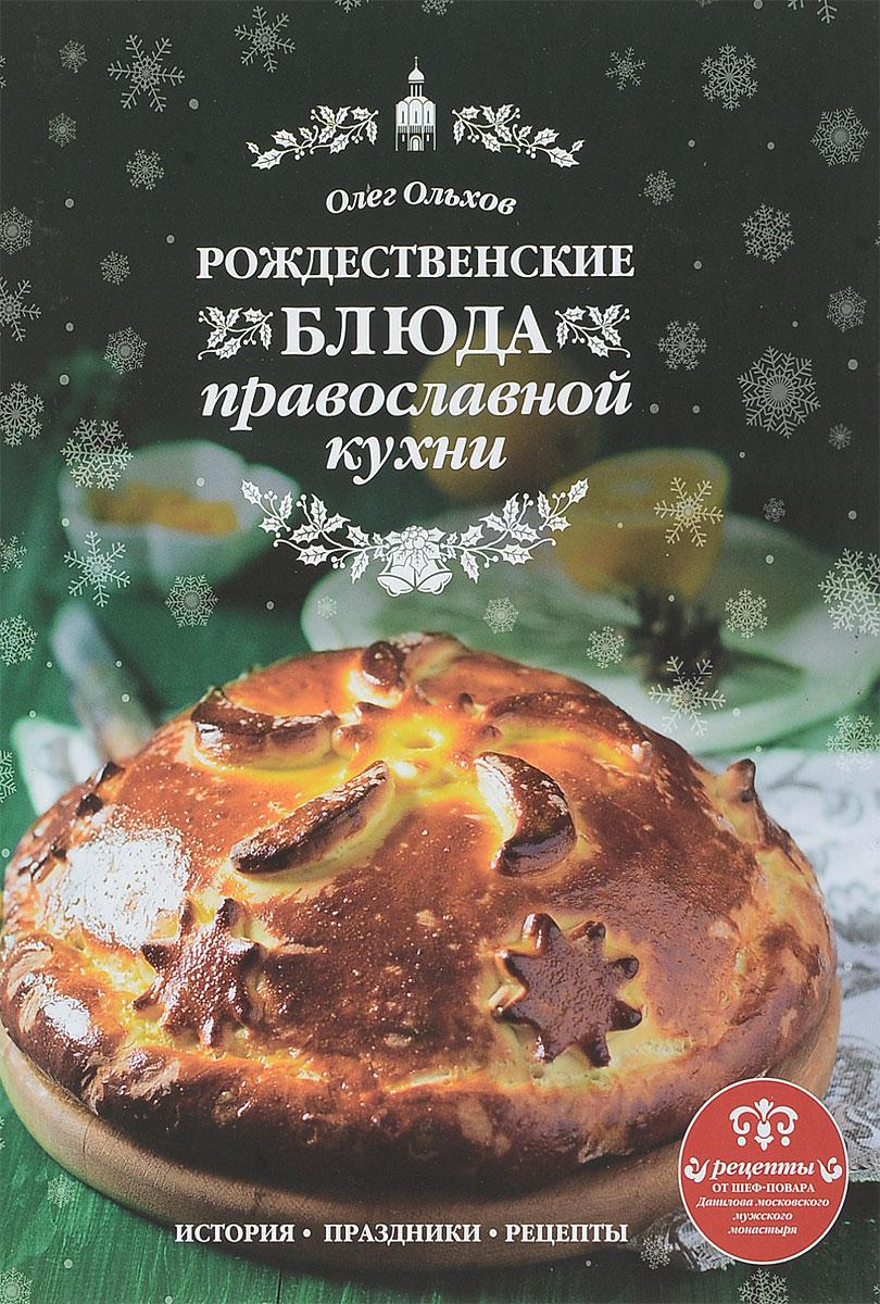 Олег Ольхов Рождественские блюда православной кухни олег ольхов праздничные блюда на вашем столе