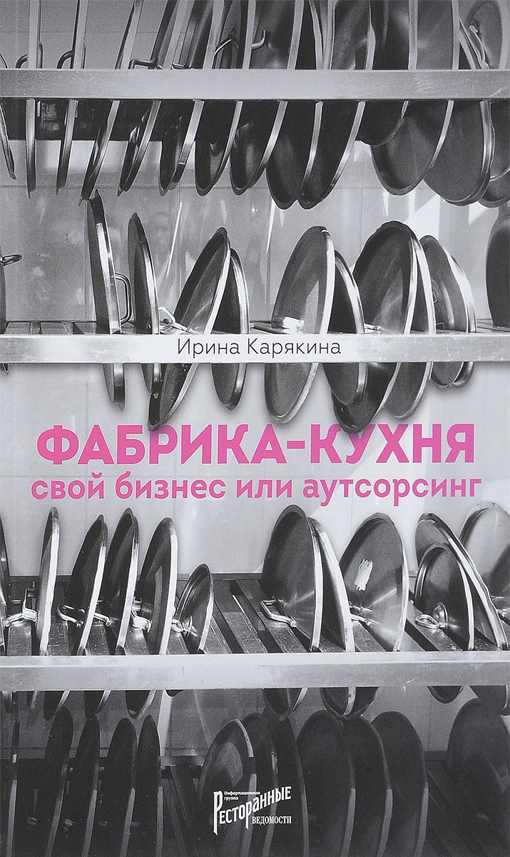 Фабрика-кухня. свой бизнес или аутсорсинг
