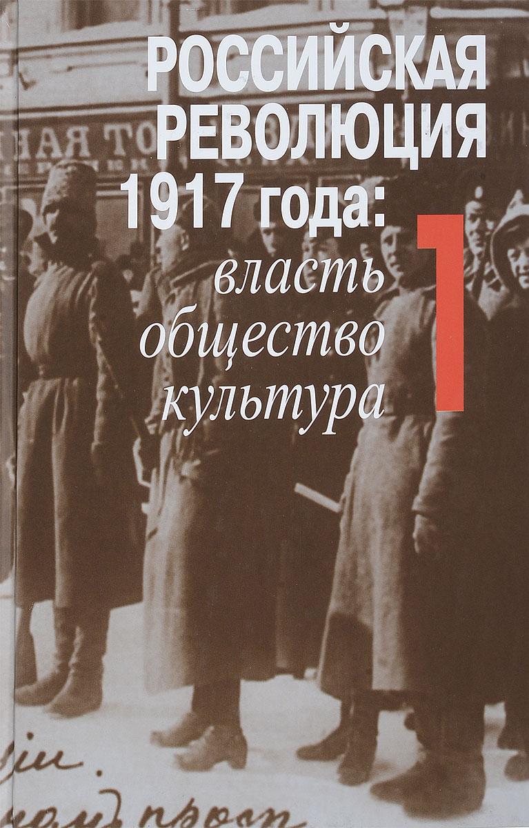 Российская революция 1917 года. Власть, общество, культура. В 2 томах. Том 1