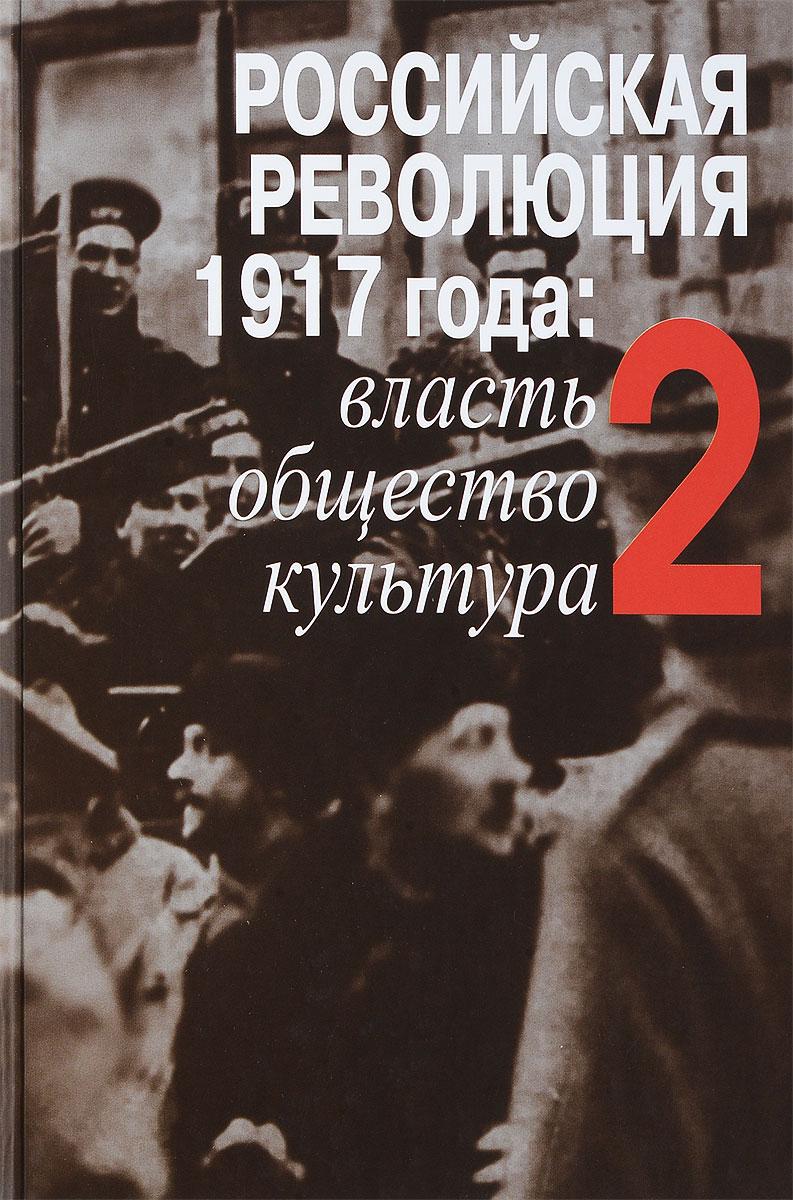Российская революция 1917 года. Власть, общество, культура. В 2 томах. Том 2
