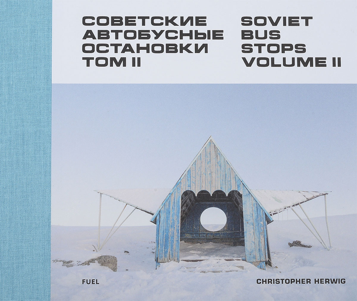 Советские автобусные остановки. Том 2 / Soviet Bus Stops: Volume 2 demystifying learning traps in a new product innovation process